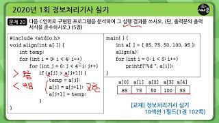 [시나공 정보처리기사] 440120 문제 20번