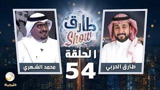 برنامج طارق شو الحلقة 54 - ضيف الحلقة محمد الشهري