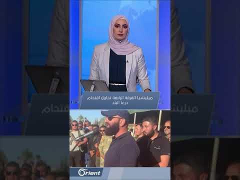 الميليشيات تستهدف الجامع العمري بدرعا ومواجهات مسلحة بالسويداء وميليشيا الجولاني تفرق مظاهرة بإدلب