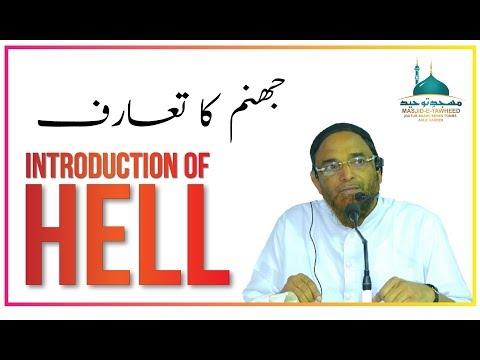 Jahannam Ka Ta'aruf (Introduction of Hell) || By Shaikh Hafiz Jalaluddin Qasmi