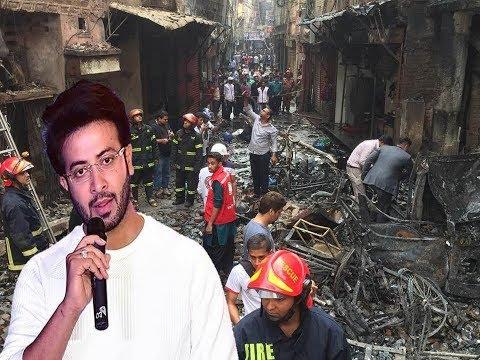 চকবাজারে ভয়াবহ অগ্নিকাণ্ডের ঘটনায় এবার যা বললেন শাকিব খান!! Shakib Khan !!