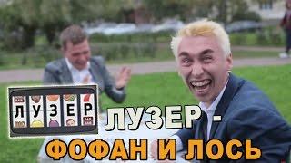Лузер - Фофан и ЛОСЬ [2 сезон, 6 выпуск]