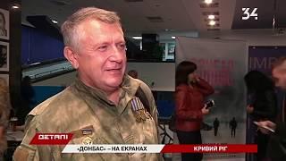 """В Кривом Роге презентовали """"Донбасс"""" Сергея Лозницы"""