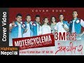 MOTORCYCLE MA New Nepali Movie PREM GEET 2 Club Song Ft. The Cartoonz Crew Aaslesha Thakuri