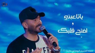 ياتاعبني و افتح قلبك - حفلة مارينا2021 \ Ya Ta'ebny & Eftah Albak - Tamer Hosny