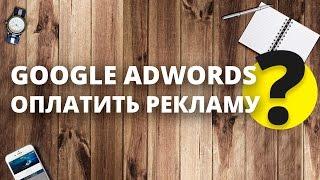 оплатить и сменить способ оплаты Adwords