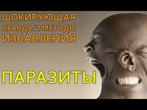 Паразиты! Уникальный Метод Избавления от Паразитов! Шокирующая Правда Про Паразитов!
