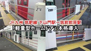 JR筑肥線「軽量型ホームドア」本格導入 全7駅の開閉シーン