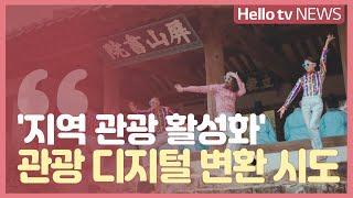 '2021년, 지역 관광 활성화 화두'