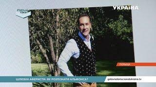 Хто знайомиться з українками в інтернеті | Головна тема