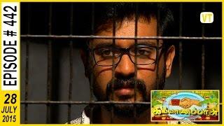 Kalyana Parisu | Tamil Serial | Episode 442 | 28/07/2015