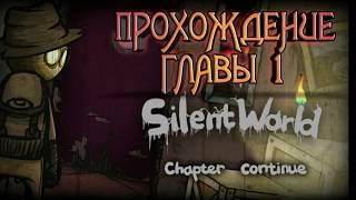 Silent world adventure прохождение первой главы+бесплатно скачать полную версию игры