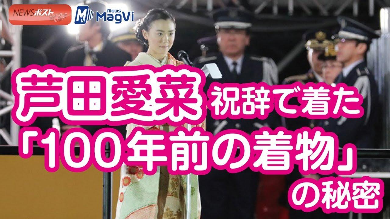 芦田愛菜 祝辞で着た「100年前の着物」の秘密