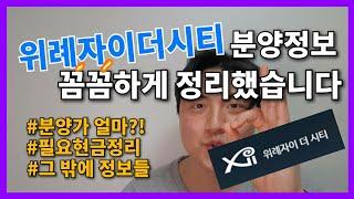 [부동산재테크 #23] 위례자이더시티 분양정보 꼼꼼히 …