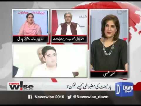 Newswise - August 11, 2017 - Dawn News