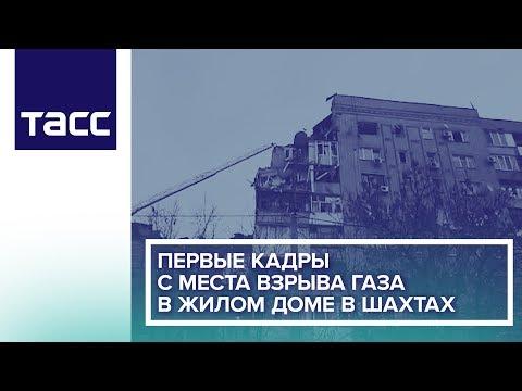 Первые кадры с места взрыва газа в жилом доме в Шахтах