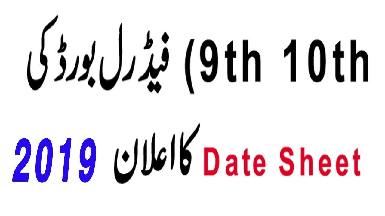 9th Class date sheet 2019   10th Class date sheet 2019