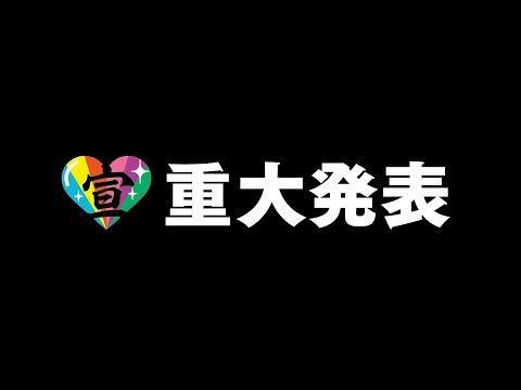 きみのハートにロックオンっ!「ときめき♡宣伝部」 http://toki-sen.com ときめき♡宣伝部から いつも応援して下さる皆様へのお知らせです。 ...