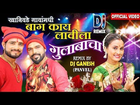 Khanivade Gavamadhi Baug Kay Lavila (खानिवडे गावामधी) | Superhit Lokgeet | DJ Remix - Jayesh Patil