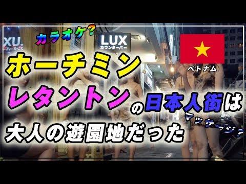 🇻🇳ベトナム・ホーチミンの日本人街、レタントンはマッサージ・カラオケ・ガールズバーだらけ!