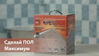 "СДЕЛАЙ ПОЛ ""МАКСИМУМ""   www.sdelaypol.ru"