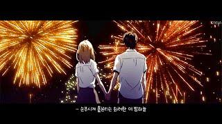 [가사] 김마리, 초여름의 불꽃놀이 / 꿈결 같은 이 순간을 너에게 주고 싶어 (Kim Marie - Falling Summer Night)