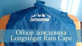 Обзор дождевика Longsinger Rain Cape
