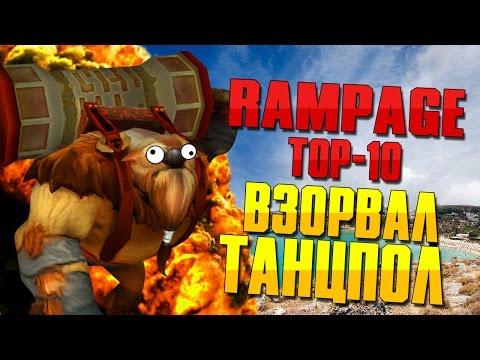 видео: earthshaker лютует в Рампагах