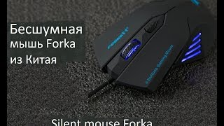 Бесшумные игровые (неигровые!) мышки Форка (Silent mouse Forka)