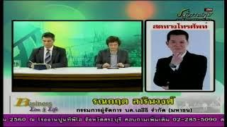 รณกฤต สารินวงศ์ 14-12-60 On Business Line & Life