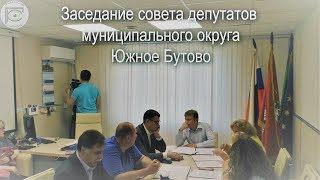 Gambar cover Совет депутатов Южного Бутово 27.05.19