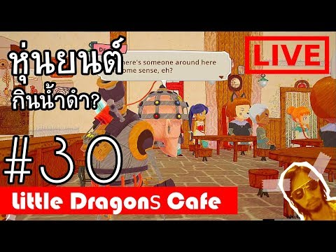 Little Dragons Cafe : LIVE 30 thumbnail
