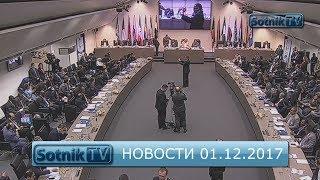 НОВОСТИ. ИНФОРМАЦИОННЫЙ ВЫПУСК 01.12.2017