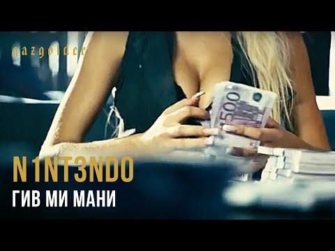 Клип N1NT3ND0 - Гив Ми Мани