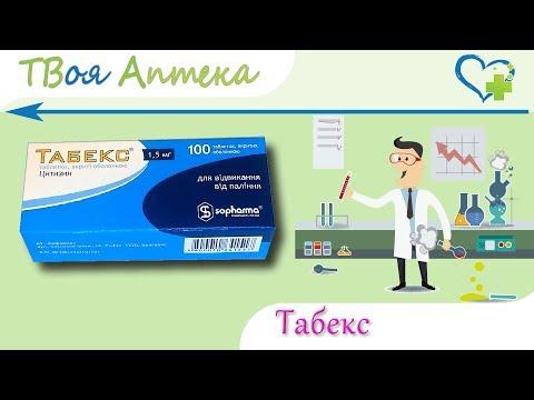 Табекс таблетки - показания (видео инструкция) описание, отзывы