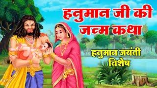 हनुमान जयंती विशेष -  हनुमान जी की जन्म कथा - Hanuman Jayanti  8/4/2020