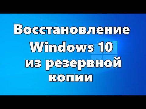 Восстановление Windows 10 из резервной копии системы