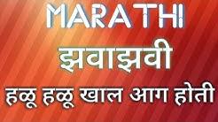 Marathi झवाझवी कॉल रिकॉडिंग हळू हळू खाल आग होती