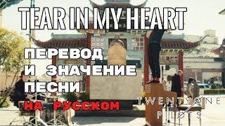 Tear In My Heart - ПЕРЕВОД И ЗНАЧЕНИЕ ПЕСНИ (TWENTY ONE PILOTS) текст песни на русском | смысл клипа