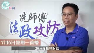 【冼師傅法政攻防】冼國林陳恒鑌對談國安法 《堅料網》7月6日星期一首播