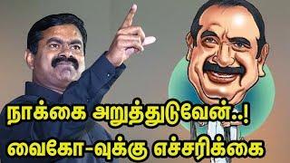 நாக்க அடக்கிட்டு இரு..! கொந்தளித்த சீமான்    Seeman Angry Speech About Vaiko