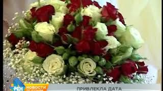 427 пар региона выбрали красивые даты для свадьбы в августе