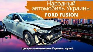 2016 Ford Fusion - 4025$. В Украине 10500$ - БЕЗ РЕМОНТА. АВТО ИЗ США