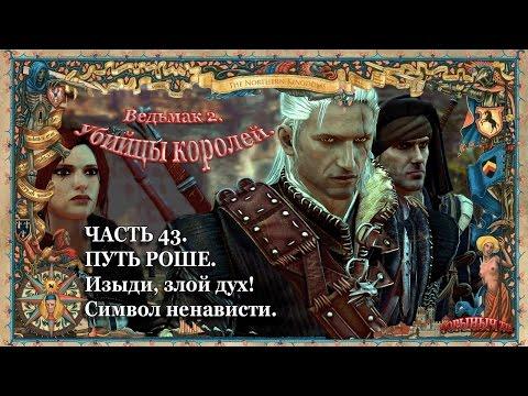 Ведьмак 2 (Witcher 2), Прохождение игры - Глава II: Путь Роше