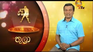 Hiru TV Tharu Walalla   2018-12-17