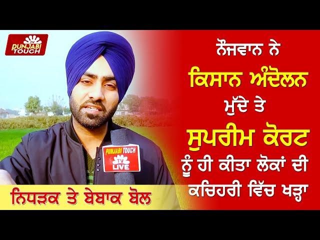 Kisan Andolan: ਨੌਜਵਾਨ ਨੇ ਸੁਪਰੀਮ ਕੋਰਟ ਨੂੰ ਲੋਕਾਂ ਦੀ ਕਚਹਿਰੀ ਵਿੱਚ ਕੀਤਾ ਖੜਾ@Triple S  Punjabi Touch TV
