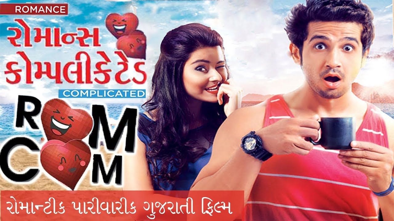 Download Romance Complicated ROMCOM full film   Superhit Urban Gujarati Film  2018   Malhar Pandya   Divya