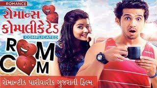 Romance Complicated ROMCOM full film | Superhit Urban Gujarati Film  2018 | Malhar Pandya | Divya