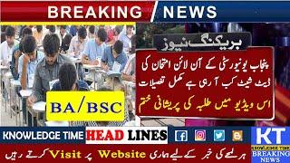 PU  Announced BA/BSC Online Exams Date Sheet 2020 || PU Breaking News