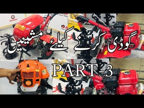 Agro Power Machinery/ Agricultural Machinery/  Part 3